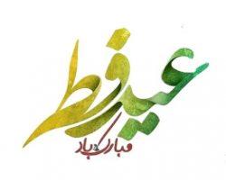 eid-fetr-min